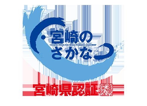 宮崎県認証 宮崎のさかなロゴ