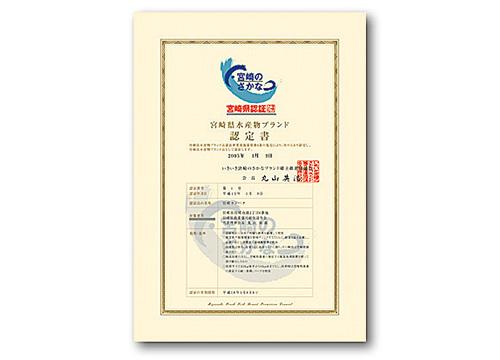 宮崎県水産物認定証